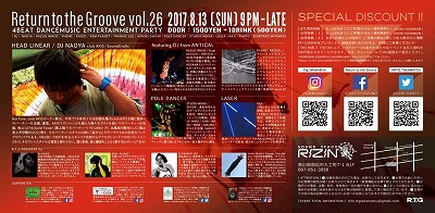 デルタマーケット 高松 DJ イベント RTG