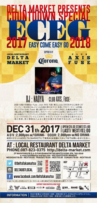 delta market デルタマーケット 年末 カウントダウン EASY COME EASY GO PARTY パーティー ECEG 香川 高松