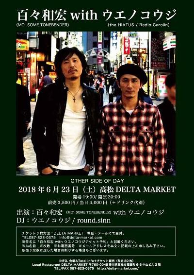 デルタマーケット deltamarket 高松 takamatsu 武藤昭平 ウエノコウジ 百々和宏 MO'SOME TONEBENDER モーサム・トーンベンダー