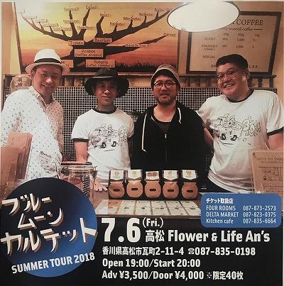 デルタマーケット 高松 イベント LIVE ブルームーンカルテット
