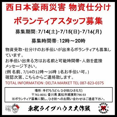 デルタマーケット deltamarket 西日本豪雨 支援 物資