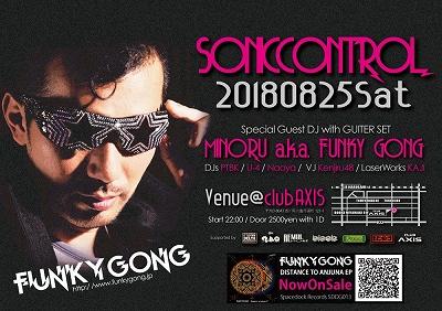 デルタマーケット 高松 イベント DJ AXIS FUNKY GONG