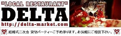 デルタマーケット 高松 ウエディング 貸切 予約 PARTY 2次会