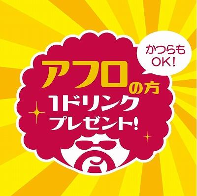 デルタマーケット 高松 イベント FUNK IT モミ—FUNK!