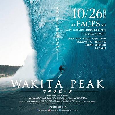 デルタマーケット 高松 FACES 上映会 WAKITAPEAK