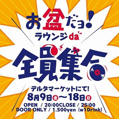 deltamarket デルタマーケットdeltamarket PARTY パーティー 香川県 高松市 宴会 貸切 人気 おすすめ