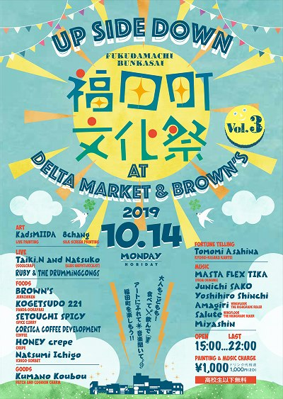 deltamarket デルタマーケット 福田町 文化祭