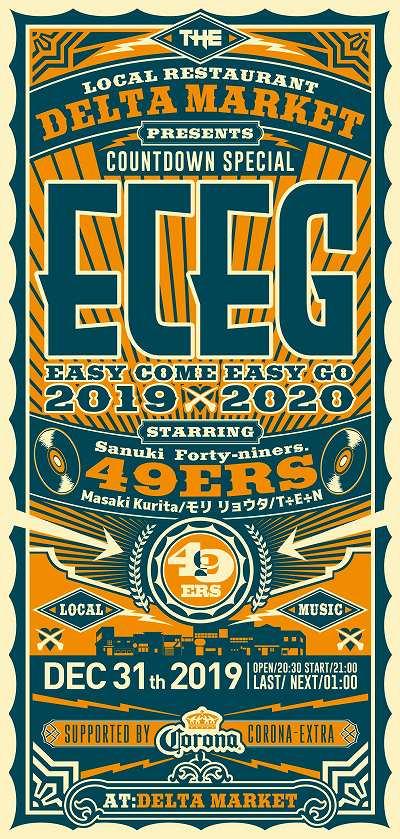 deltamarket デルタマーケットdeltamarket  福田町 カウントダウン PARTY パーティー ECEG EASYCOMEEASYGO