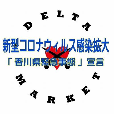 deltamarket デルタマーケットdeltamarket PARTY パーティー 香川県 高松市 宴会 貸切 人気 おすすめ クラフトビール craftbeer タップマルシェ tapmarche