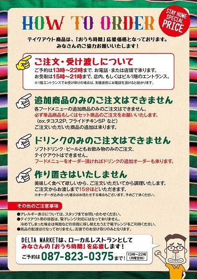 deltamarket デルタマーケットdeltamarket PARTY パーティー 香川県 高松市 宴会 貸切 人気 おすすめ 持ち帰り テイクアウト