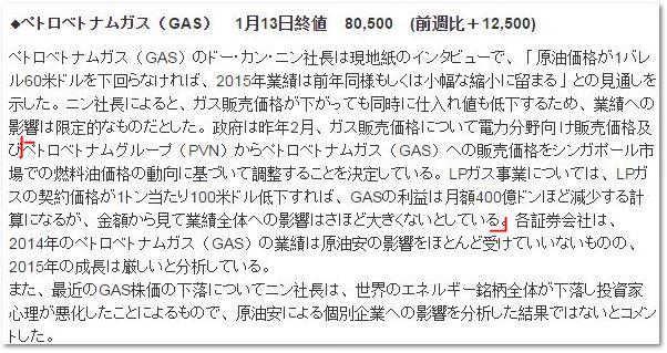 ペトロベトナムガス 日本アジア証券様