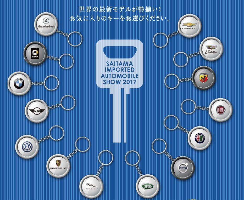 埼玉輸入車ショー2017.jpg