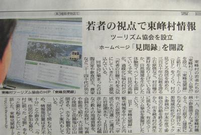 西日本新聞記事紹介