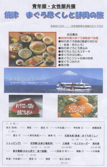 青年部 2008焼津バスツアー