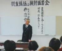 2008年 衛生講話