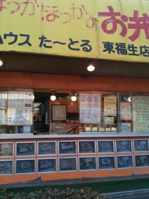 たーとる 東福生店
