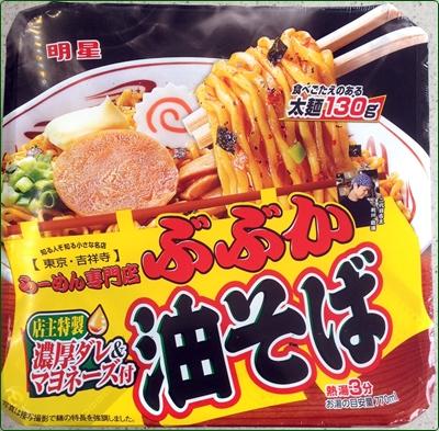 ぶぶか カップ麺 明星