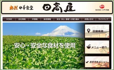 日高屋のホームページ