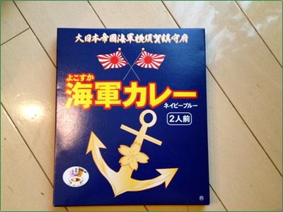 よこすか海軍カレー パッケージ