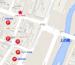 盛岡 カジュアルフォトスタジオ フォトプラス 近隣有料駐車場