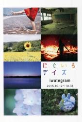 盛岡 カジュアルフォトスタジオ フォトプラス 撮影 写真展 にじいろデイズ