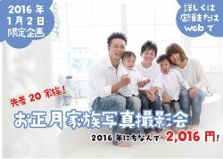 盛岡 カジュアルフォトスタジオ フォトプラス 撮影 お正月家族写真撮影会