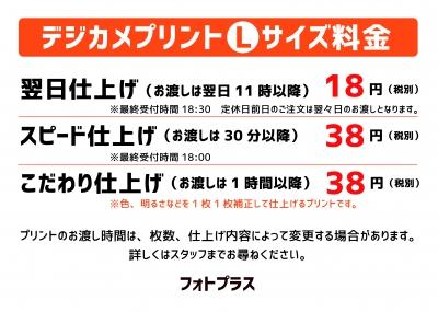盛岡 カジュアルフォトスタジオ フォトプラス 撮影 デジタルプリント 値段