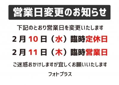 盛岡 カジュアルフォトスタジオ フォトプラス 撮影 営業日 変更
