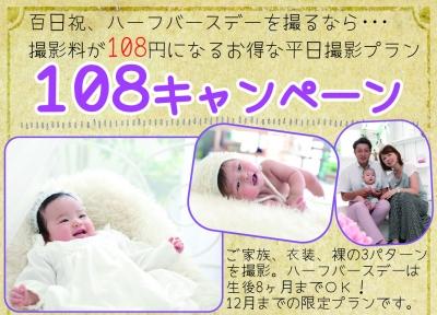 フォトプラス 盛岡 スタジオ 写真 撮影 キャンペーン 108キャンペーン 平日限定