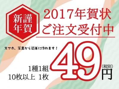 盛岡 フォトプラス スタジオ 撮影 年賀 受付