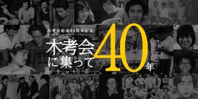木考会結成40周年記念-回顧展-木考会に集って40年-木工藝-須田賢司.jpg