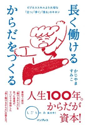 梶山 表紙.jpg
