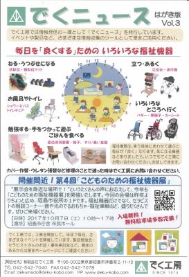 ハガキニュース.jpg