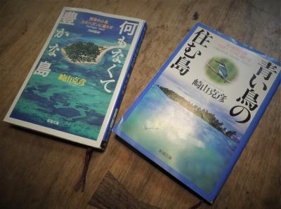 崎山さんの本.JPG