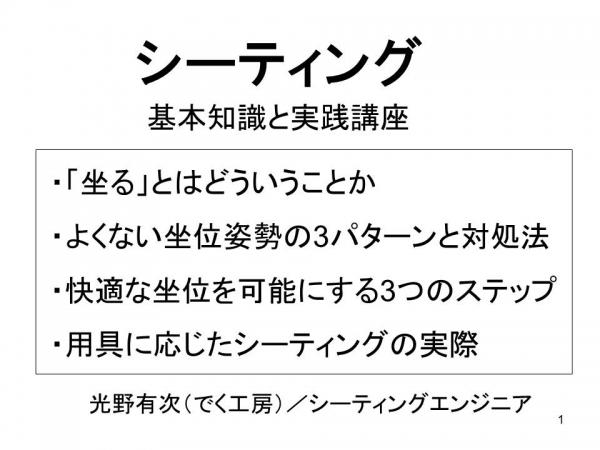 2018年シーティング講座(印刷用).jpg