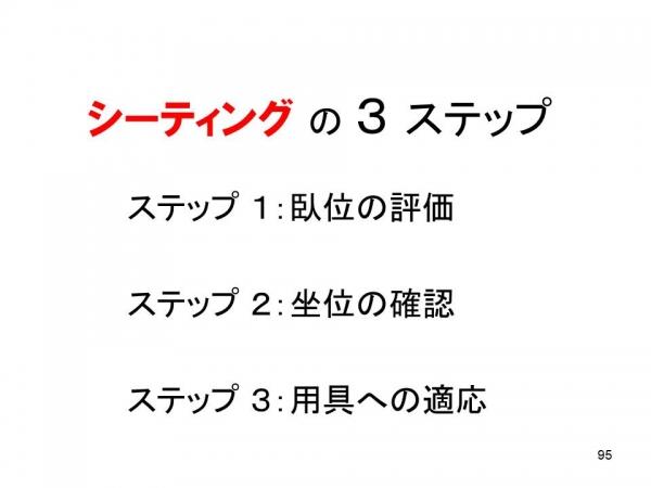2018年シーティング講座(雲母).jpg