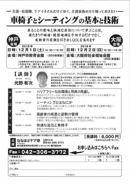 MX-2310F_20181122_090440_001.jpg