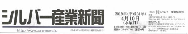 シルバー産業新聞.jpg