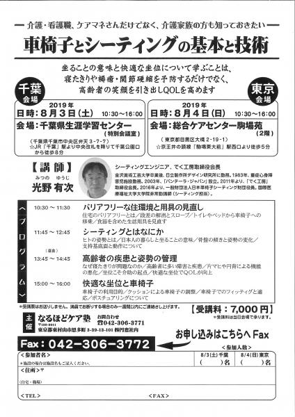 円窓社(千葉・東京).jpg
