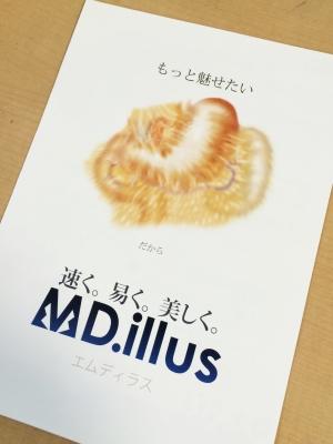 MD.illusパンフレット