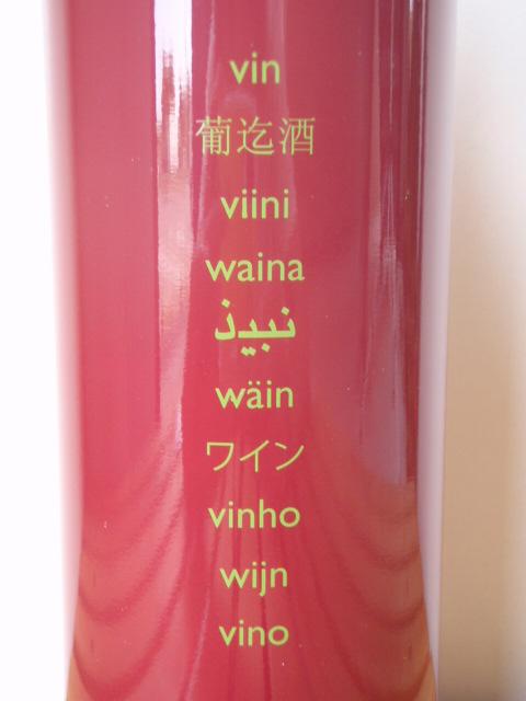 カンティーンボトル ワインカラフェ 27oz