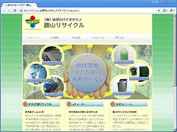 ゆがふバイオホームページ