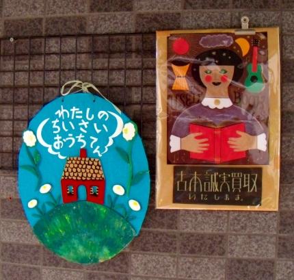 s-2010Aug1 ちいさいおうち作品-3 009.jpg