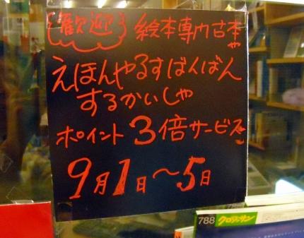 s-2010Aug31フリーマガジン 044.jpg