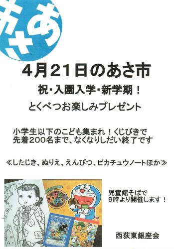 s-CCF20130416-1.jpg