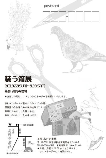 s-装う箱展DM2.jpg