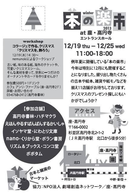rakuichi201312ura.JPG