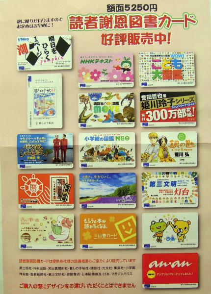 カード 購入 図書