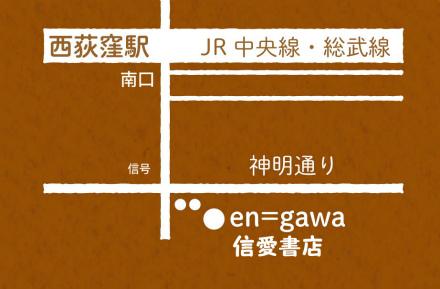s-en=gawa_A3_1204 map.jpg