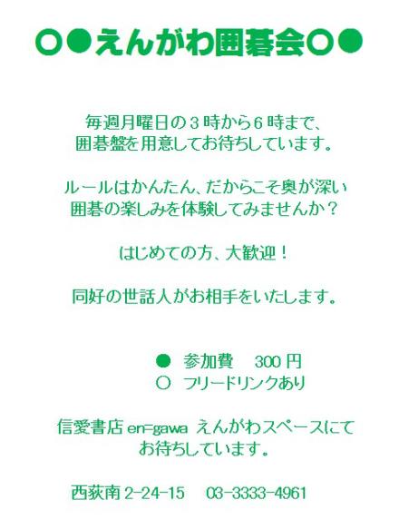 s-囲碁会jpg.jpg